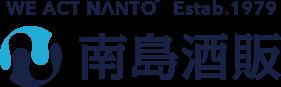 南島酒販のロゴ